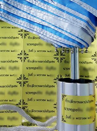 ร่มแจกงานศพ - ร่มพับ 2ตอน สีฟ้าคราม