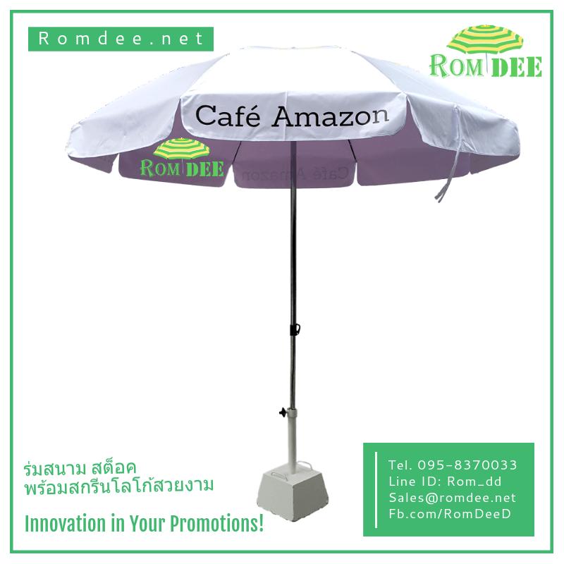 ร่มสนาม สต็อค พร้อมสกรีนโลโก้สวยงาม - Cafe Amazon
