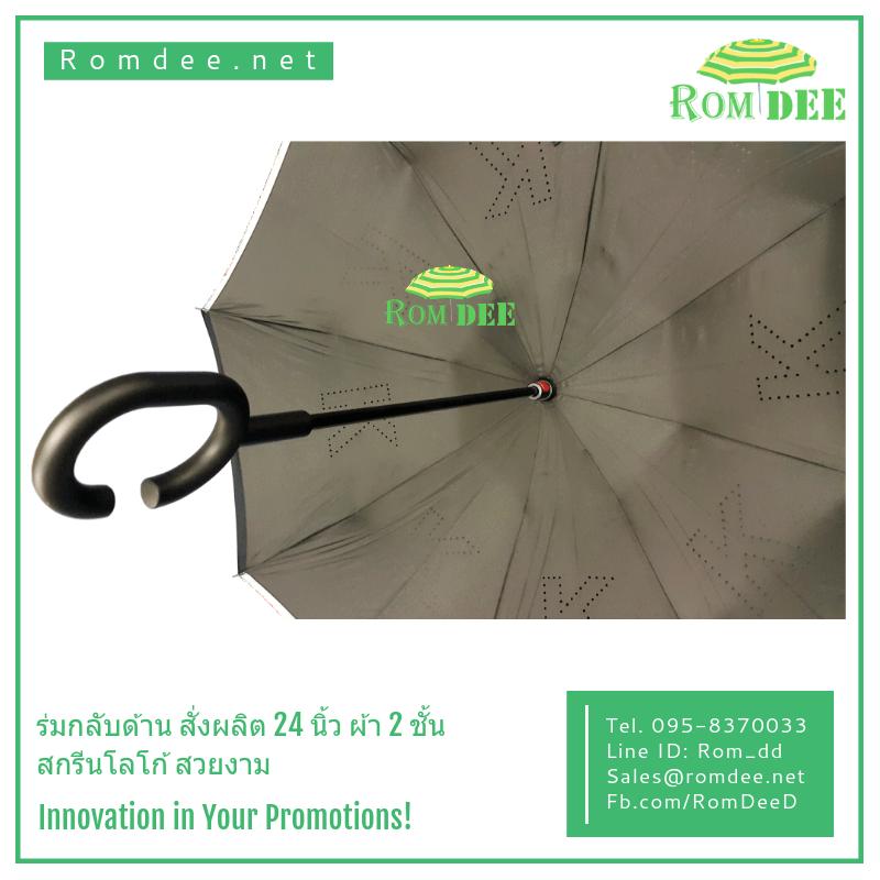 ร่มหุบกลับด้าน Inversed Umbrella สั่งผลิต ผ้า 2 ชั้น กันยูวี สกรีนโลโก้ - Kingsmen