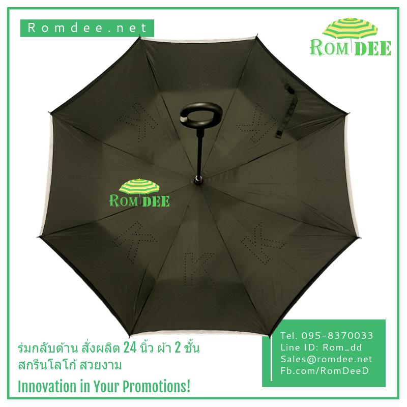 ร่มหุบกลับด้าน Reverse Umbrella สั่งผลิต ผ้า 2 ชั้น กันยูวี สกรีนโลโก้ - Kingsmen
