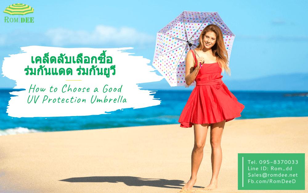 เคล็ดลับเลือกซื้อร่มกันแดด ร่มกันยูวี (How to Choose a Good UV Protection Umbrella)