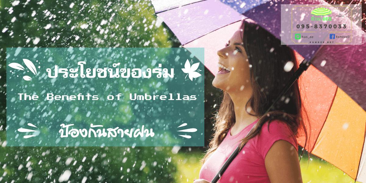 ประโยชน์ของร่ม ป้องกันสายฝน