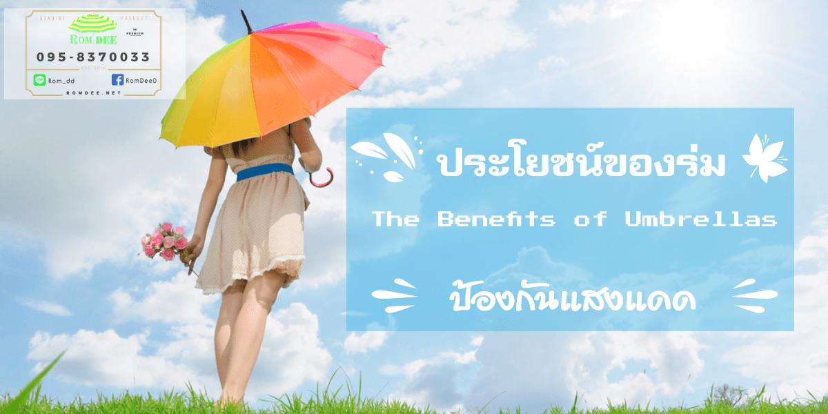 ประโยชน์ของร่ม ป้องกันแสงแดด